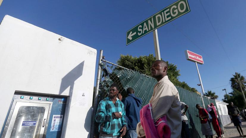 «Заградительные барьеры»: почему США ужесточают правила въезда в страну