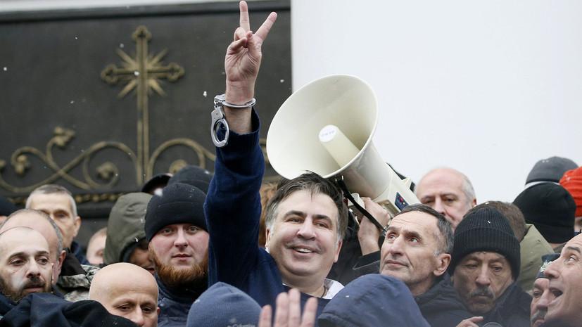 «Полицейские, вот я! Я тут!»: Саакашвили намерен митинговать у здания Рады всю ночь