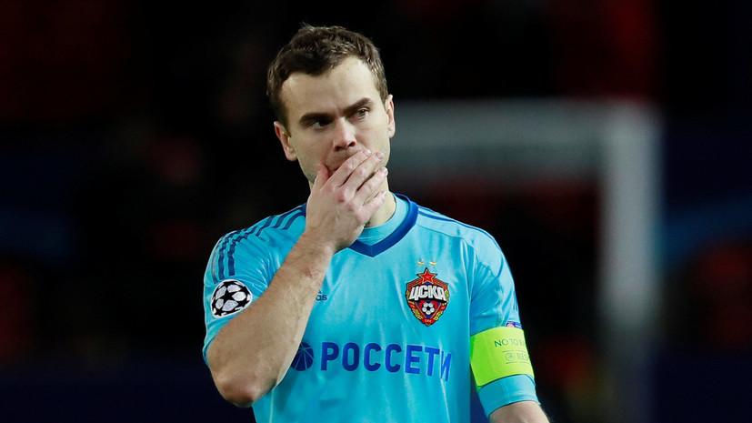 Сложили оружие: ЦСКА не смог выйти в плей-офф Лиги чемпионов