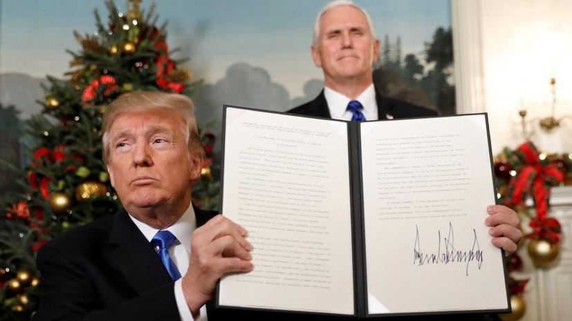 «Большой вызов для арабских стран»: как в мире отреагировали на решение Трампа признать Иерусалим столицей Израиля