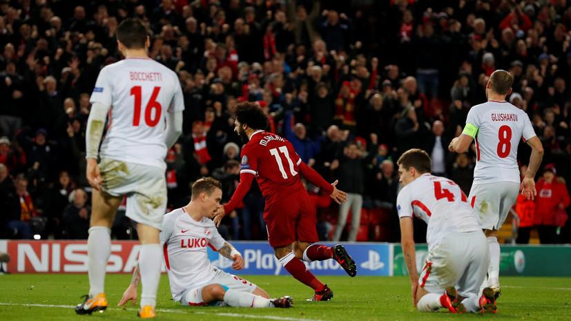 Ливерпульский кошмар: «Спартак» потерпел самое крупное поражение в еврокубках и не смог выйти в 1/8 финала ЛЧ