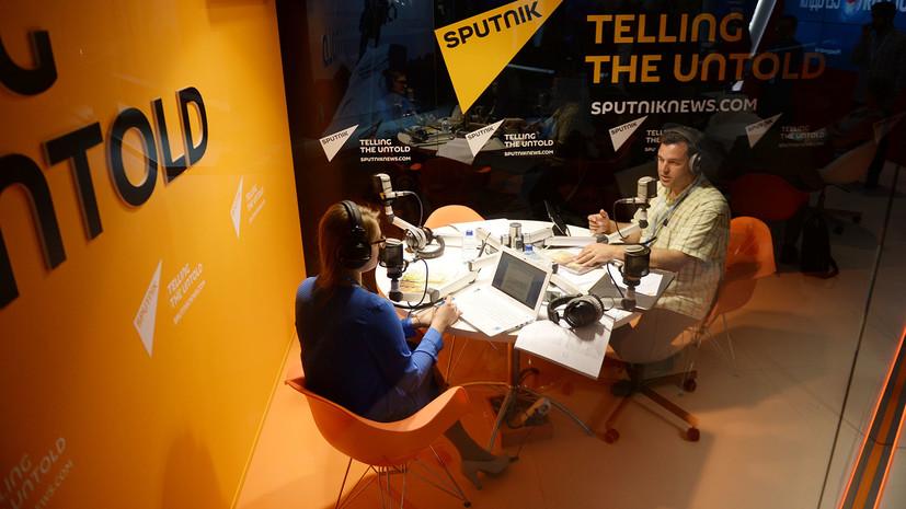 Вещателя программ Sputnik в США уведомили о возможности регистрации иноагентом