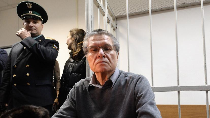 Улюкаев выступил в суде с последним словом