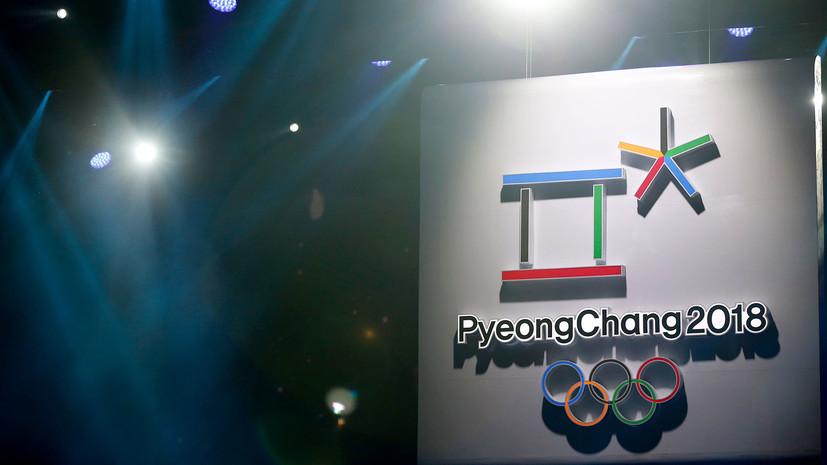 Корейский форс-мажор: Белый дом допустил отказ США от участия в Олимпиаде-2018