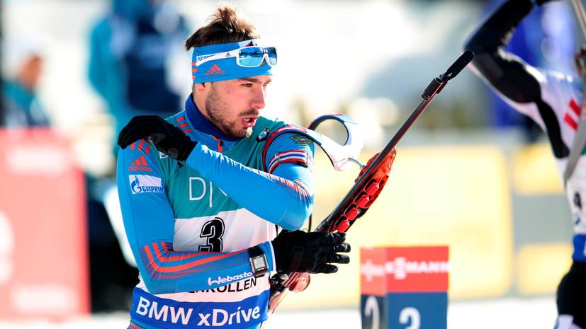 Относительный успех: Шипулин занял 9-е место в спринте на этапе Кубка мира по биатлону в Австрии