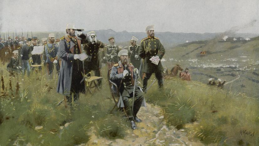 «Славная победа над Осман-пашой»: 140 лет назад русские войска взяли крепость Плевна
