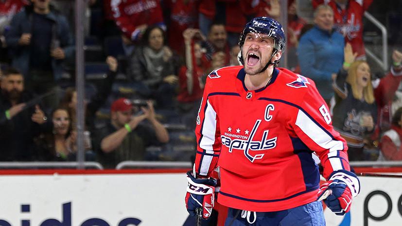 Болельщики требуют Овечкина: россиянин лидирует в списке претендентов на участие в Матче звёзд НХЛ