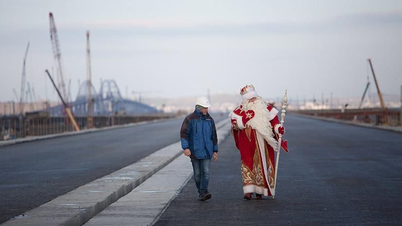 Дед Мороз проинспектировал строительство Крымского моста