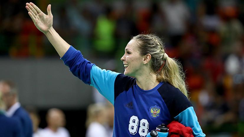 «Обидные выкрики — отличная мотивация»: вратарь женской сборной России по гандболу о ЧМ, фотосессиях и планах на будущее