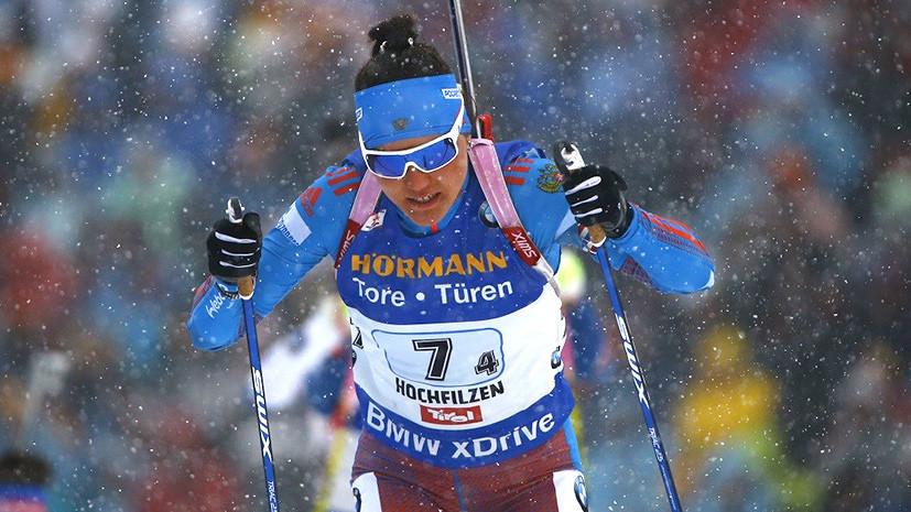 В шаге от подиума: женская сборная России по биатлону заняла четвёртое место в эстафете на этапе КМ в Австрии