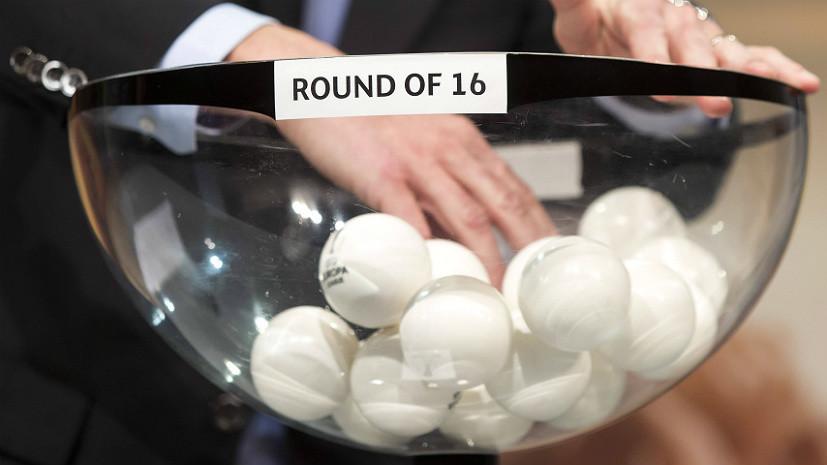 «Ницца», «Атлетик», «Селтик» и «Црвена Звезда»: российские команды узнали соперников по 1/16 финала Лиги Европы