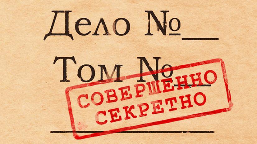ФСБ России опубликовало секретные документы советской эпохи»