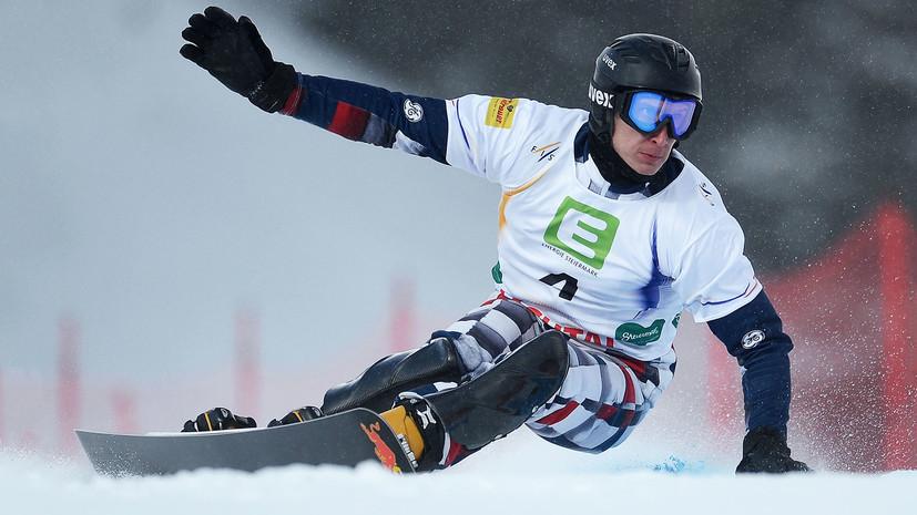 Организаторы этапа Кубка мира по сноуборду перепутали гимн России на церемонии награждения