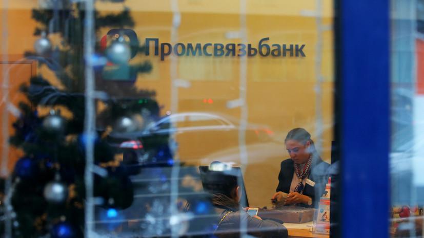 Третий по списку: Центробанк ввёл временную администрацию в «Промсвязьбанке»