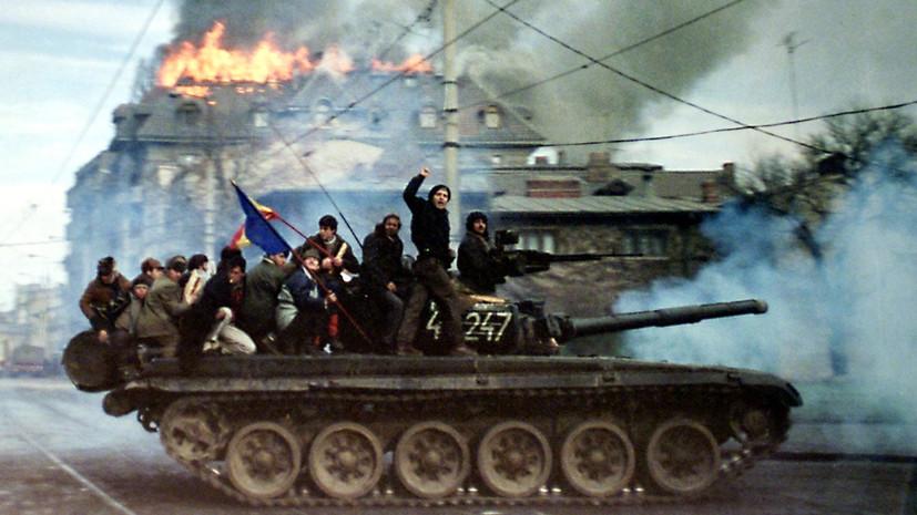 «Карт-бланш на любую жестокость»: как в Румынии свергали режим Чаушеску