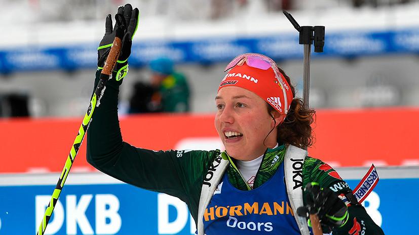Возвращение Дальмайер: немецкая биатлонистка одержала первую победу в сезоне на этапах Кубка мира