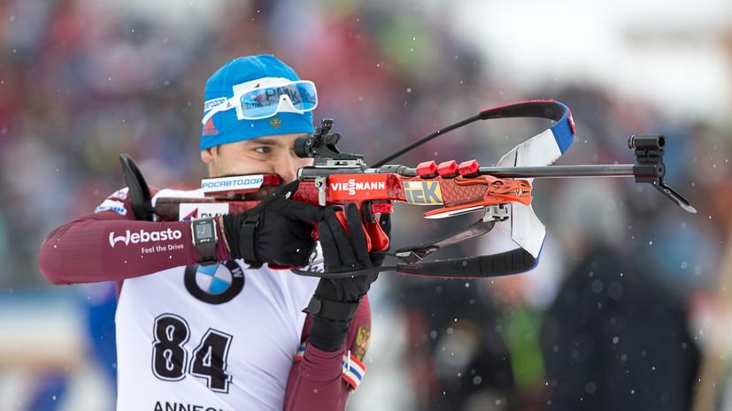 Первая медаль: Шипулин выиграл бронзу в гонке преследования на этапе КМ по биатлону в Анси, Логинов — четвёртый