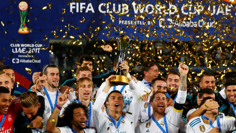 По стопам «Барселоны»: «Реал» стал победителем клубного чемпионата мира по футболу