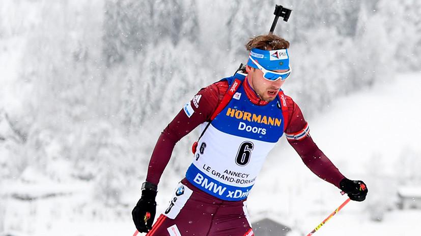 Без медали: Шипулин стал четвёртым в мужском масс-старте на этапе КМ по биатлону в Анси