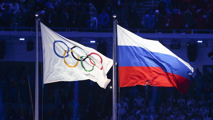 Без герба и триколора: в МОК назвали требования к форме российских спортсменов на Олимпиаде в Пхёнчхане