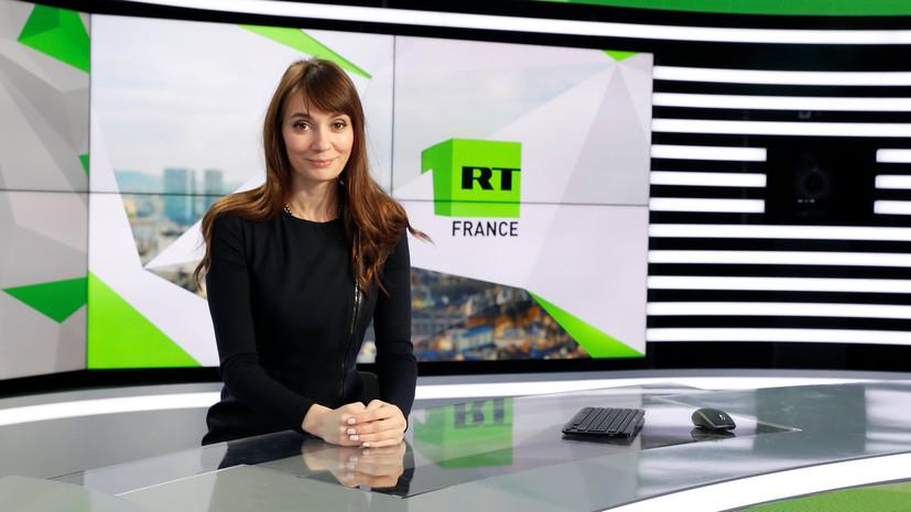 «Новости с другой позицией»: телеканал RT France запускает вещание