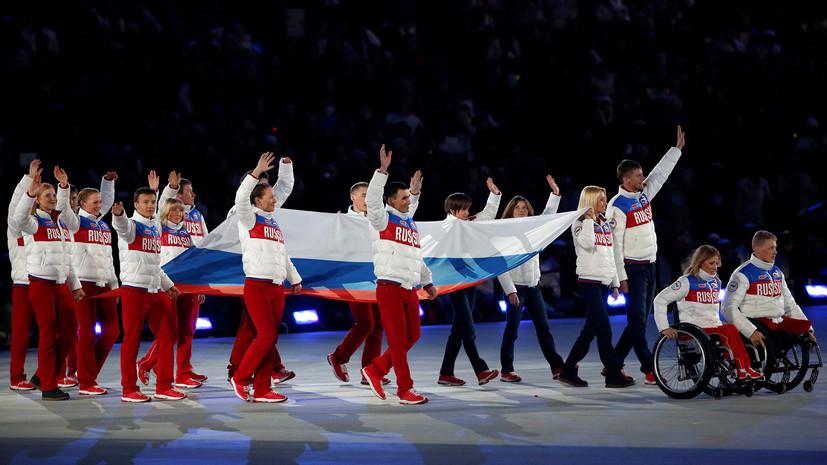 Международный паралимпийский комитет оставил в силе отстранение ПКР