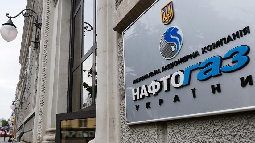 Арбитраж в Стокгольме обязал «Нафтогаз» выплатить «Газпрому» более $2 млрд