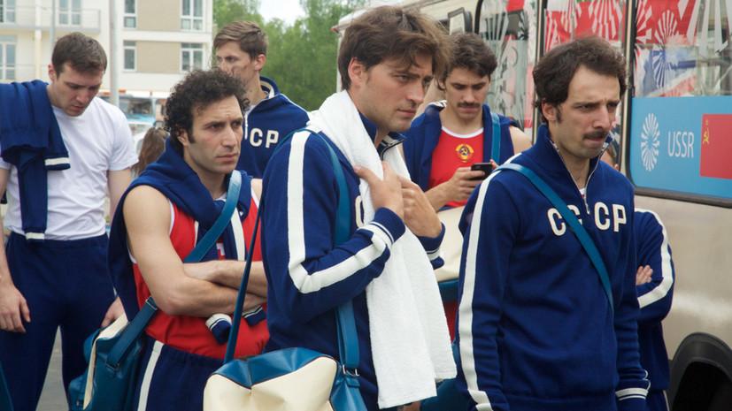 «Правильно потраченное время»: в прокат выходит фильм о легендарной победе сборной СССР по баскетболу над США на ОИ-1972