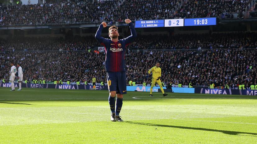 Пас босой ногой Месси, побитый рекорд Марадоны и 100 голов «Манчестер Сити»: итоги футбольных выходных в Европе