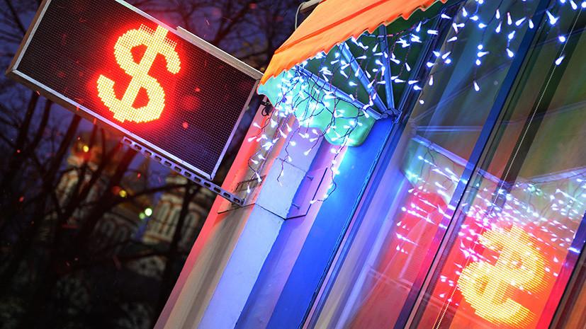 Праздничные закупки: в какие дни новогодних каникул россиянам лучше менять валюту