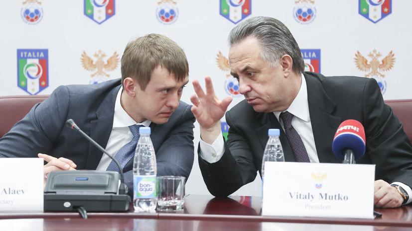 Бывший «пляжник» и перспективный менеджер: кто заменит Виталия Мутко на посту президента РФС