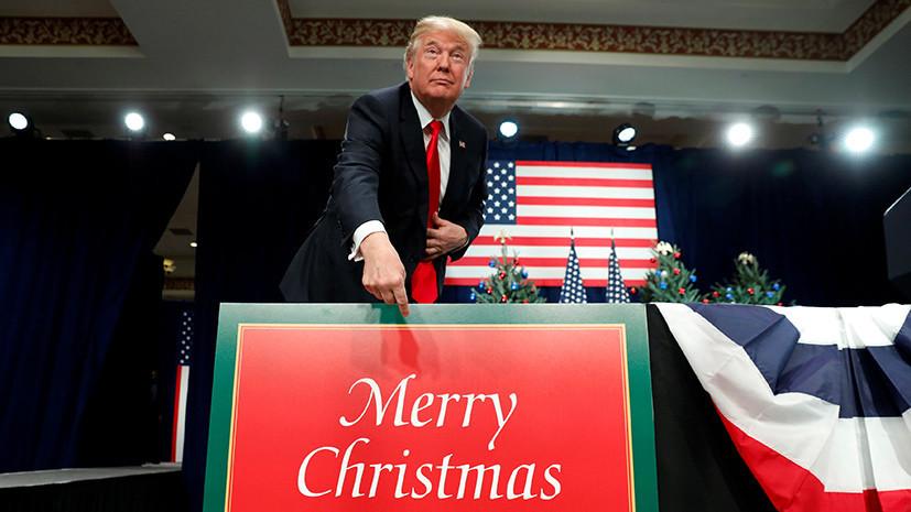 Генератор величия: чего добился американский президент в 2017 году