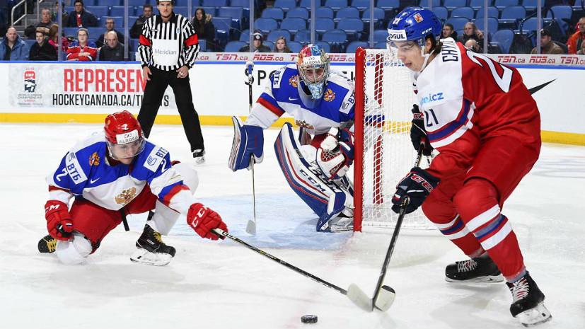 Чуда не случилось: сборная России по хоккею проиграла Чехии на старте молодёжного ЧМ