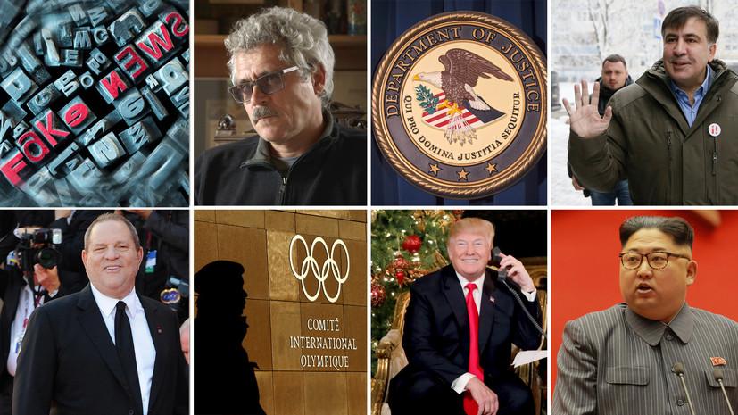 Саакашвили, МОК и Ким Чен Ын: выберите главного антигероя 2017 года