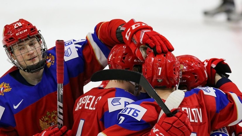 Первая победа: сборная России по хоккею обыграла Швейцарию на молодёжном ЧМ