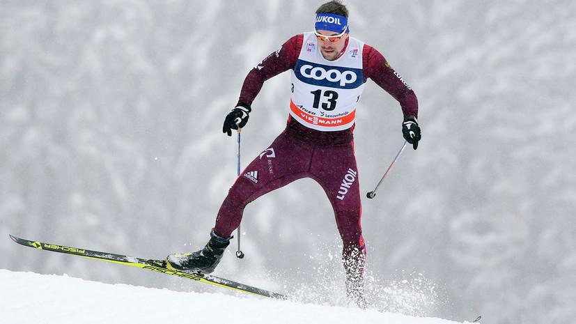 Лыжник Устюгов выиграл первый этап многодневной гонки «Тур де Ски»