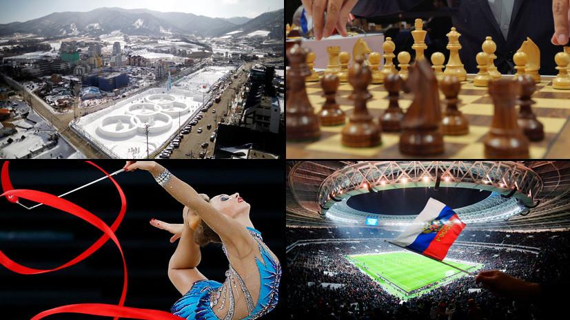 Главные спортивные события года