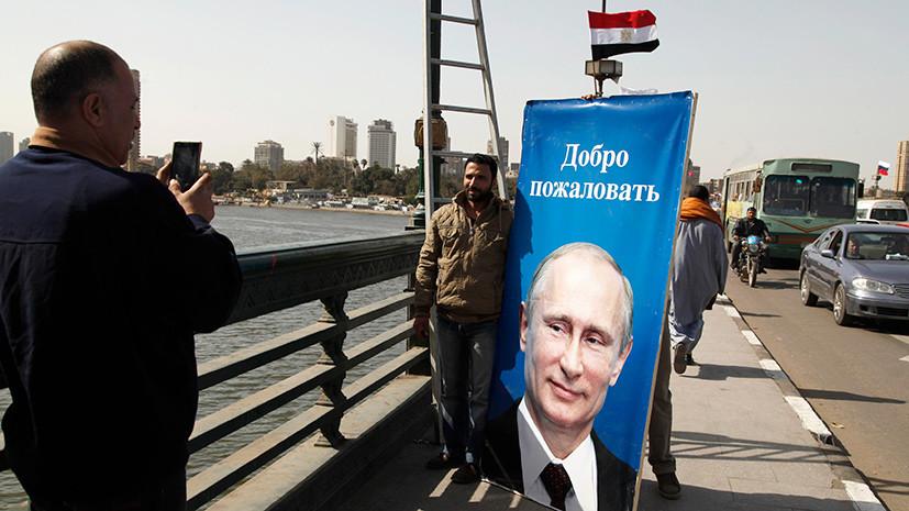«Новая возможность для Москвы»: о чём будет говорить Путин с лидерами Египта и Турции