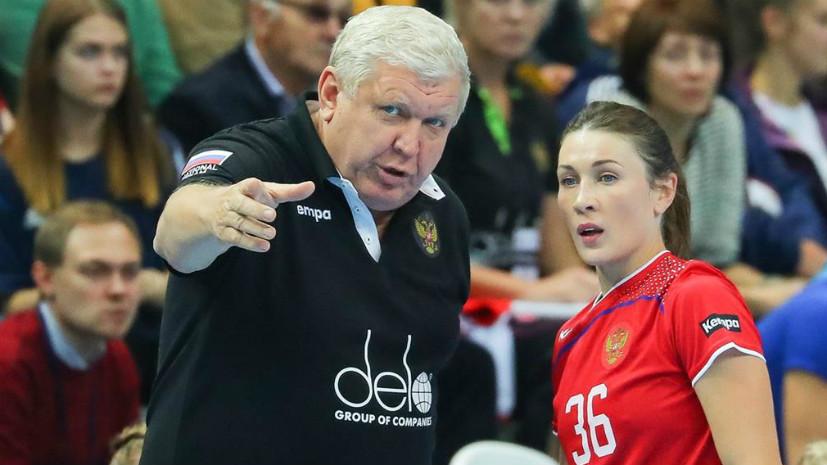 «Понимала, что на Украине не будет развития»: гандболистка сборной России о Трефилове, допинге и смене гражданства