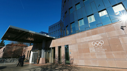 Здание штаб-квартиры Международного олимпийского комитета в Лозанне