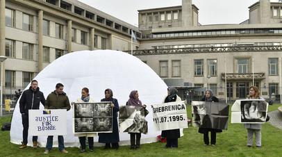 Протестующие у здания Международного трибунала по бывшей Югославии