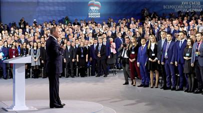 Владимир Путин выступает на XVII съезде всероссийской политической партии «Единая Россия»