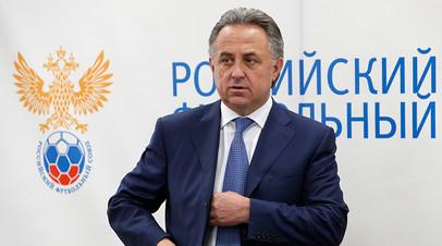 «Изменения не скажутся на подготовке»: Мутко покинул пост председателя Оргкомитета ЧМ-2018