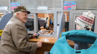 Посетители клиентской службы Главного управления Пенсионного фонда РФ