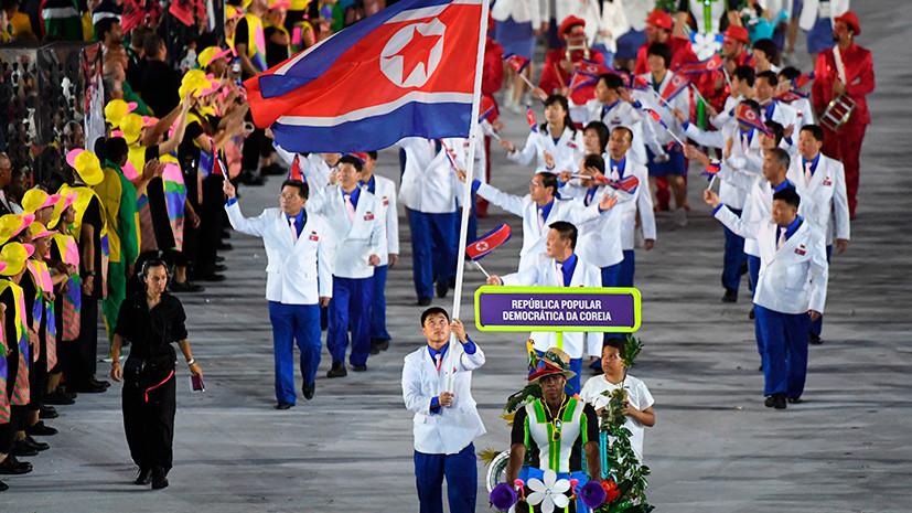 «Олимпийский дух и проявление мира»: почему желание Пхеньяна участвовать в Играх в Южной Корее не сбудется