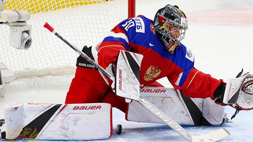 Американский барьер: сборная России уступила США в 1/4 финала молодёжного ЧМ по хоккею