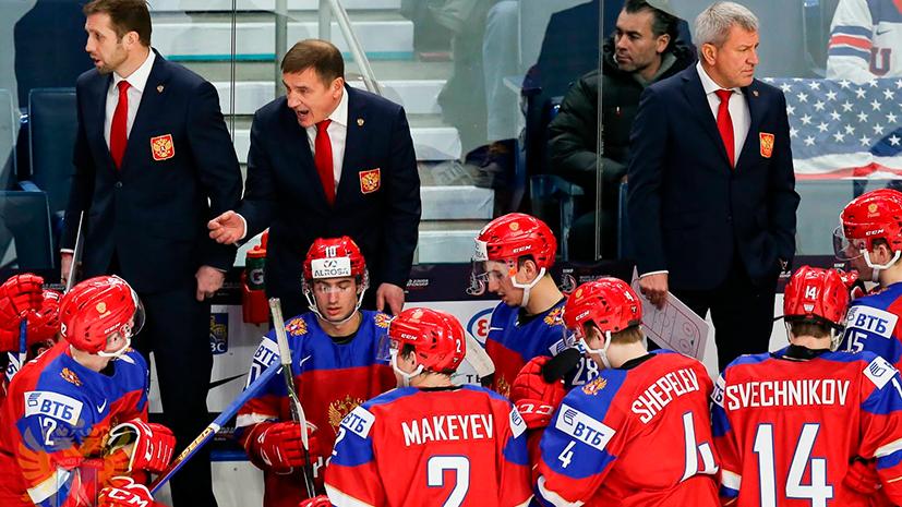 «Показали свой максимум»: что говорили после поражения сборной России от США на молодёжном ЧМ по хоккею