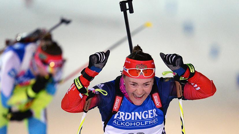 Вдали от медалей: Кузьмина выиграла спринт на этапе Кубка мира по биатлону в Оберхофе, Юрлова-Перхт — 15-я