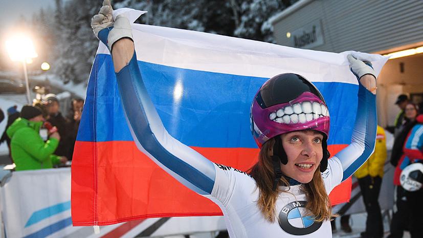 Зелёный свет: Спортивный арбитражный суд разрешил российским бобслеистам и скелетонистам участвовать в Кубке мира