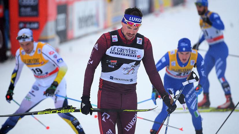 Наперегонки с дождём: Устюгов остался вторым в зачёте «Тур де Ски» после гонок в Германии